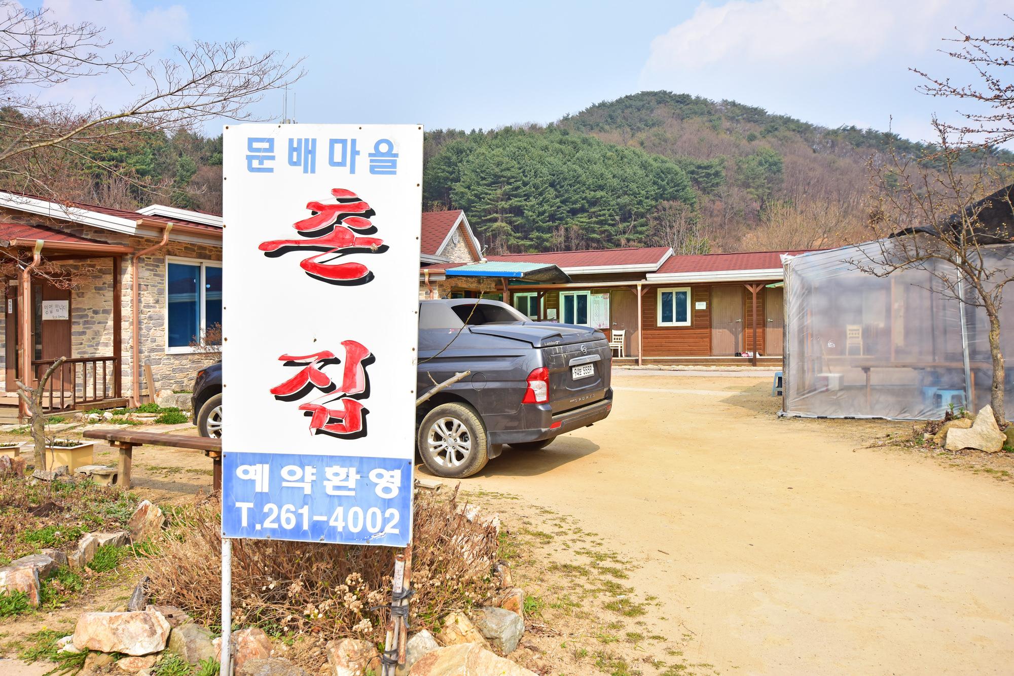 문배마을 촌집 이미지 1